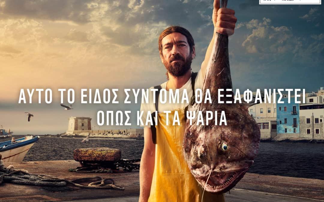 Σήμερα είναι η μέρα που η Ελλάδα «ξέμεινε» από ψάρια