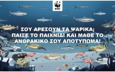 Νέο «διαδικτυακό παιχνίδι» από το WWF στη μάχη κατά των εκπομπών CO2